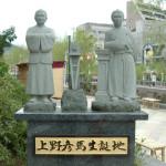 上野彦馬生誕地