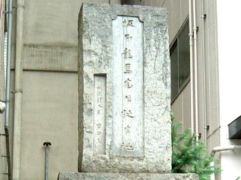 「坂本龍馬先生誕生地」碑