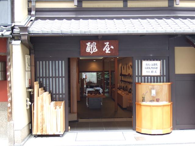 材木商「酢屋」入口