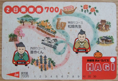 「萩循環まぁーるバス」2日乗車券