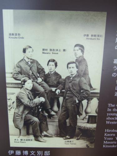 「伊藤博文別邸」に展示されていた長州ファイブの写真