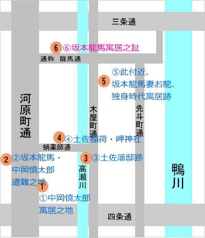 幕末京都地図1-6、酢屋「坂本龍馬寓居之趾」記載