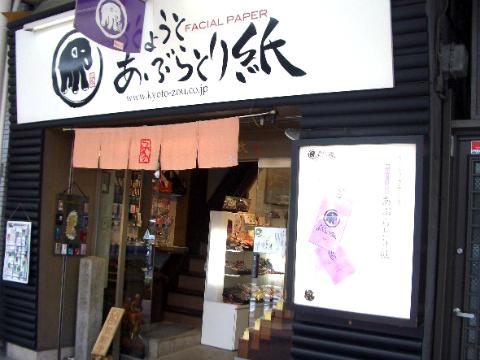 kyoto_aburatorigami