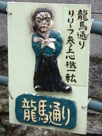 長崎「龍馬通り」のプレート