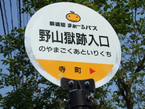 noyamagoku1