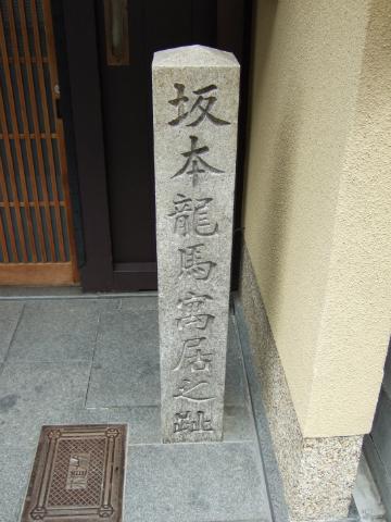 坂本龍馬寓居之址。材木商「酢屋」入口