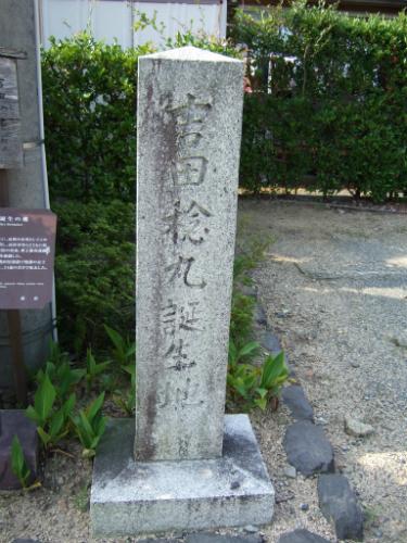 吉田稔丸(稔麿)誕生地碑