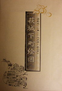 萩の古地図「萩城下町絵図」安政元年~二年(1854~1855)