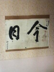 katsura-kogoro6