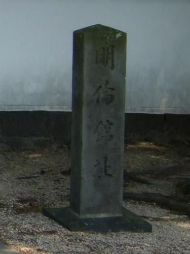 明倫館跡碑