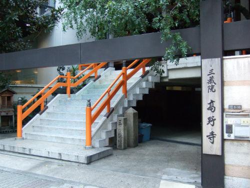 三蔵院・高野寺