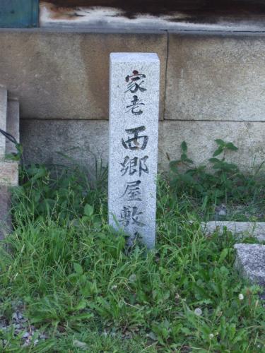 彦根城「家老西郷屋敷跡」