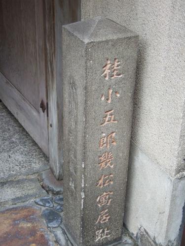 桂小五郎幾松寓居址