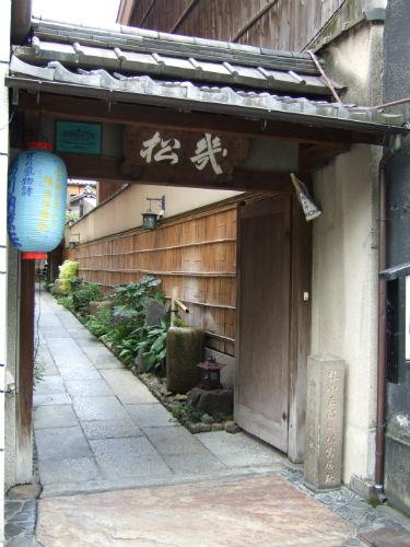 料亭「上木屋町 幾松」と桂小五郎幾松寓居址