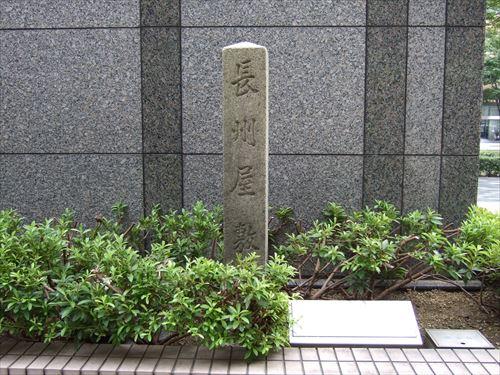 長州屋敷跡(京都ホテルオークラ内)