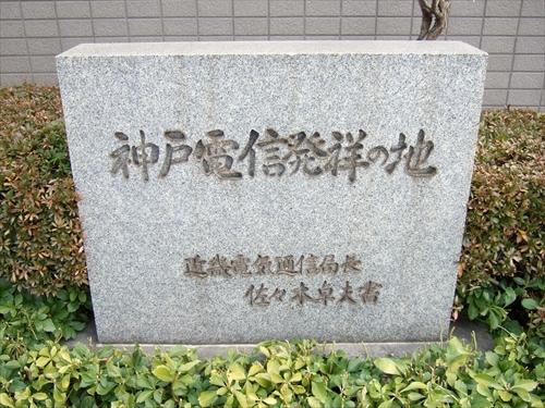 神戸電信発祥の地碑