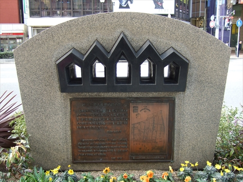 神戸外国人居留地跡の碑