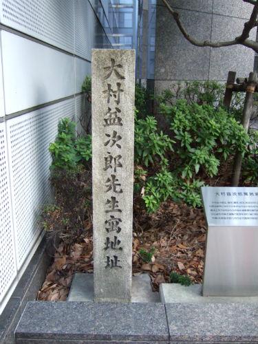大村益次郎先生寓地址