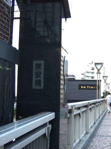 大阪常安橋