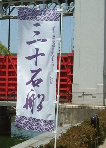 伏見・三十石船の旗