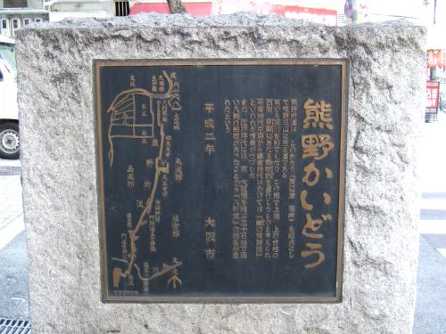 熊野街道出発点