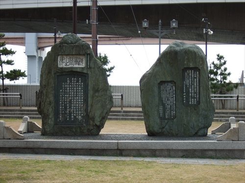 みなと公園「海軍操練所顕彰碑」