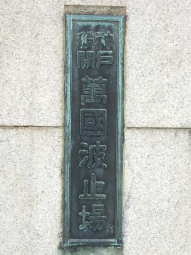kobe-kaigun007