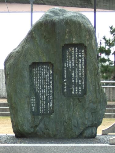 海軍営之碑