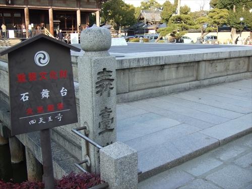 四天王寺石舞台