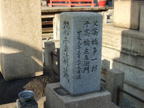 髙橋多一郎・髙橋荘左衛門のお墓(右側)