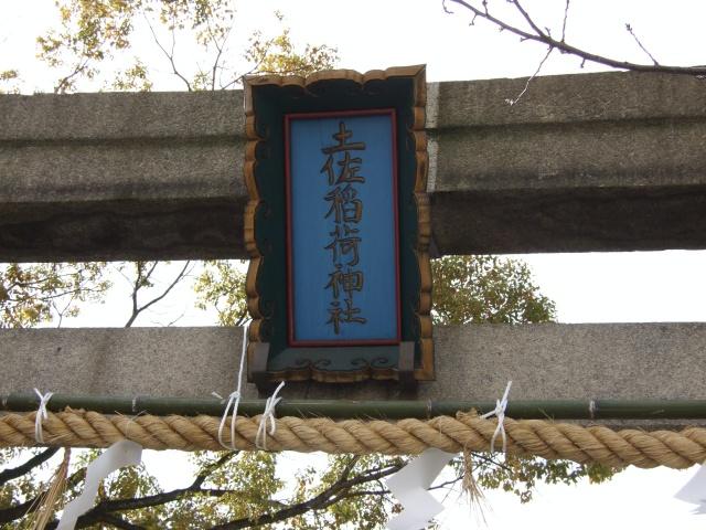 土佐稲荷神社の鳥居