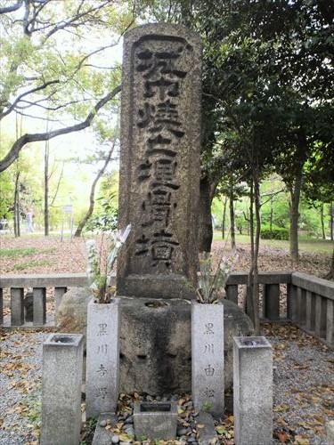 大阪城の城中焼亡埋骨墳