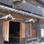 鞆の浦・太田家住宅