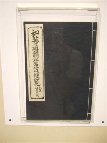 いろは丸展示館・和英通韻以呂波便覧・土佐海援隊版