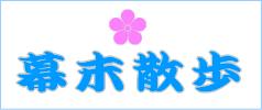 幕末散歩.com