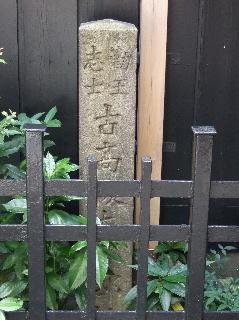 勤王志士・古高俊太郎邸跡