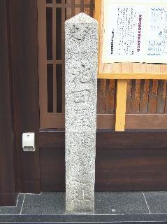 ②維新史蹟・池田屋騒動之址碑