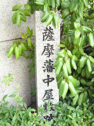 薩摩藩中屋敷跡