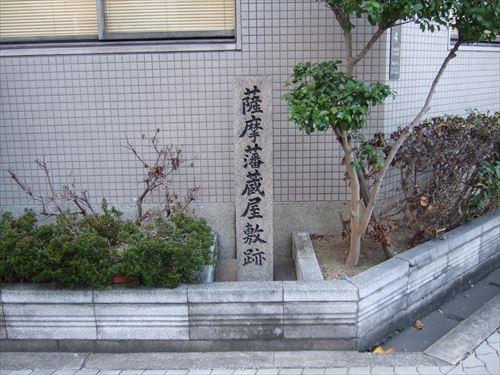 薩摩藩大坂蔵屋敷跡・三井倉庫