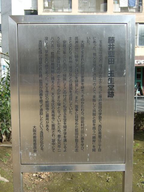 「藤井藍田 玉生堂跡」碑の説明文