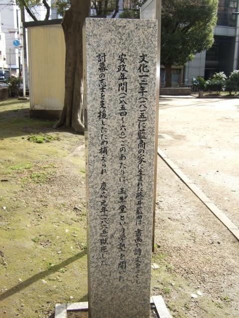 「藤井藍田 玉生堂跡」碑の説明