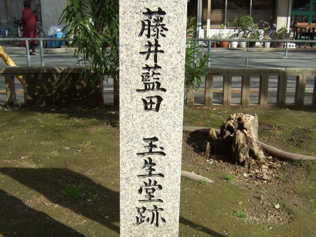 「藤井藍田 玉生堂跡」碑