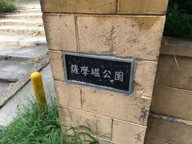 薩摩堀公園入口