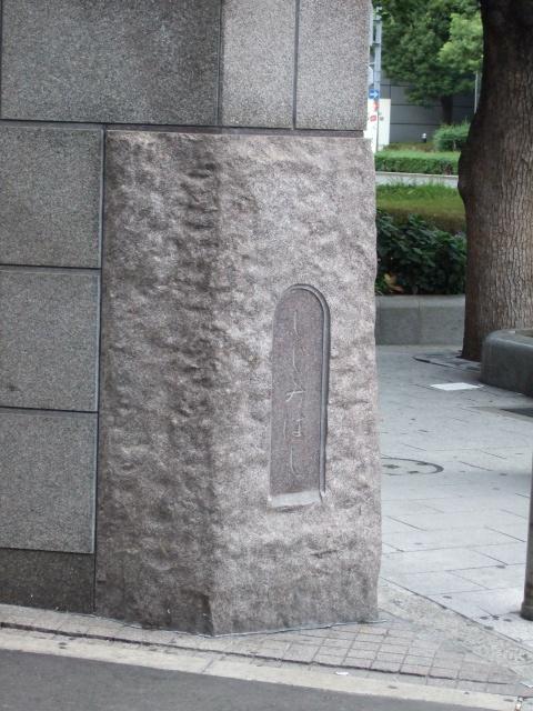 滋賀銀行しじみばし(蜆橋跡)
