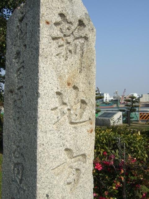 「幕末の堺港を語る標柱石」右側