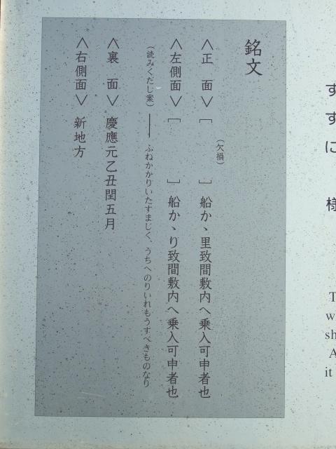 「幕末の堺港を語る標柱石」説明文より