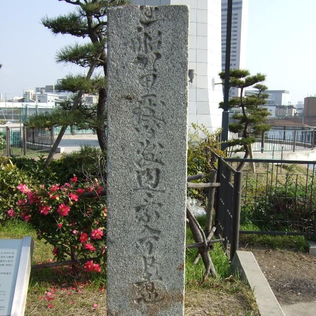 幕末の堺港を語る標柱石