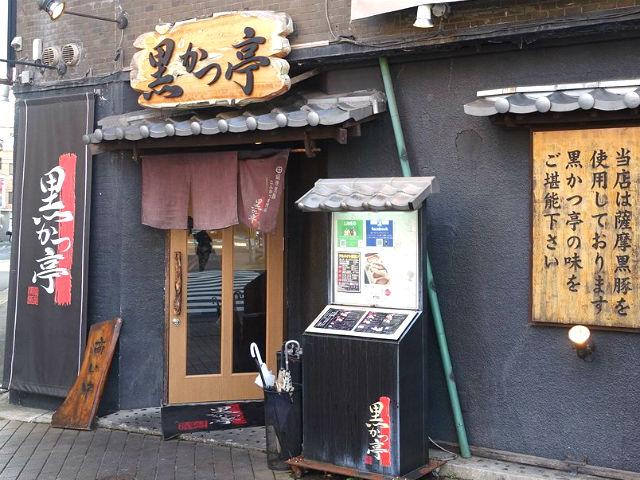 「黒かつ亭」中央本店入口