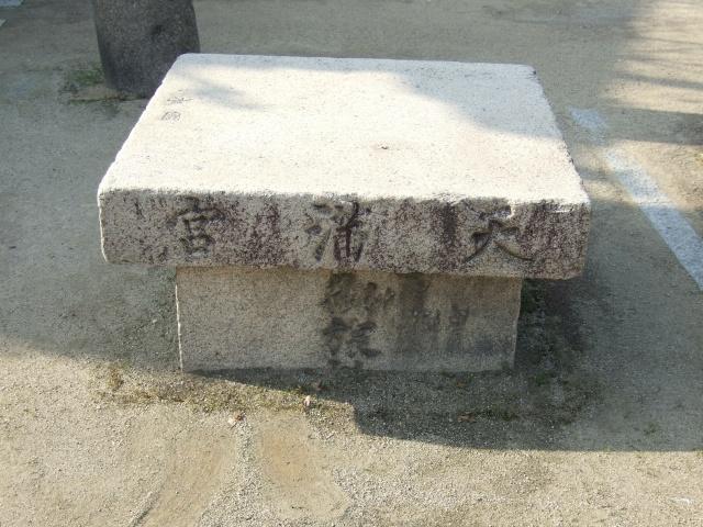 旧堺港の「天満宮御旅所」柱の一部