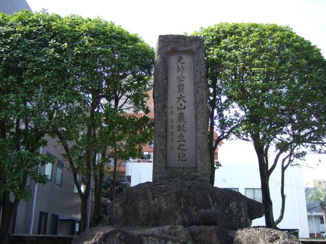 「元帥公爵大山巌誕生之地」碑